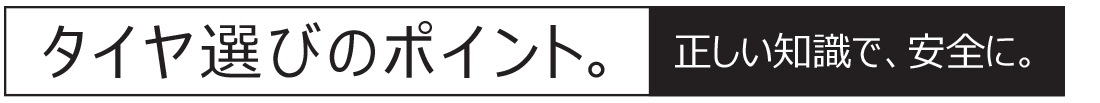 choosetire 01