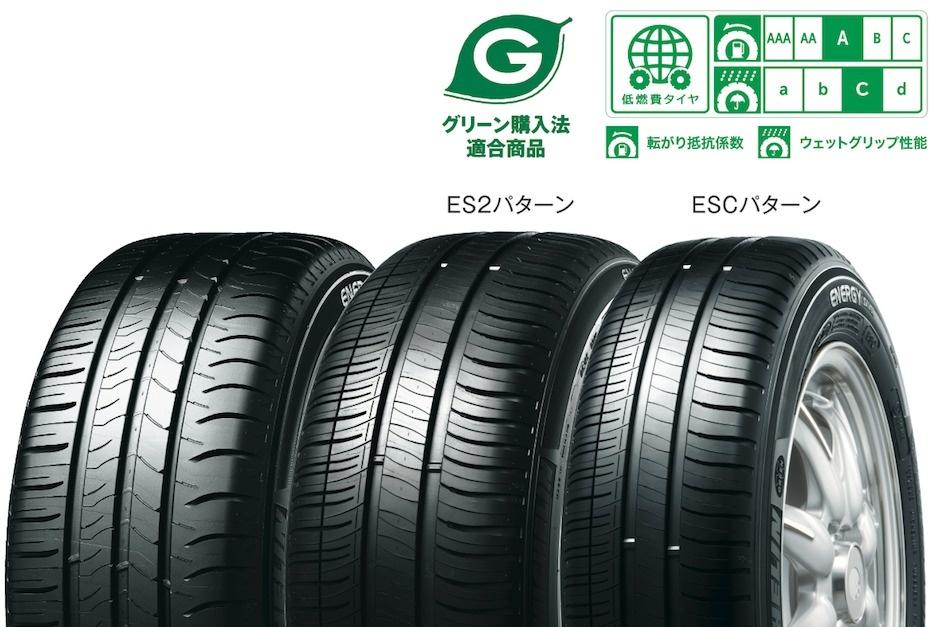 乗用車 エディット energy saver 3rc タイヤ