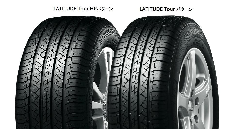 乗用車 エディット latitude tour hp 3r タイヤ