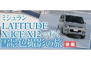 ロゴ xi2 hokkaido 乗用車 タイヤ