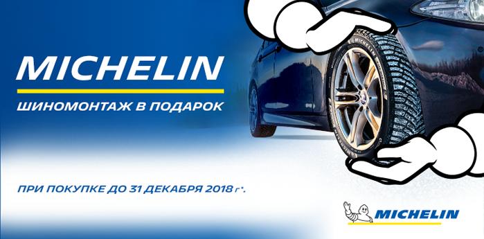 car edito michelin so winter 2019 ru