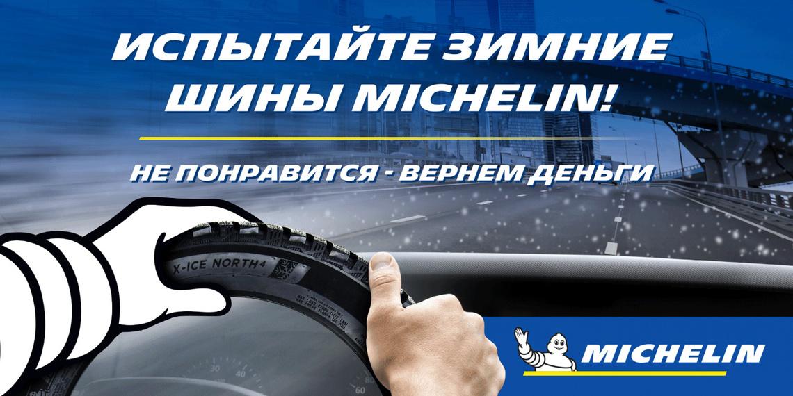 try michelin 1400x700
