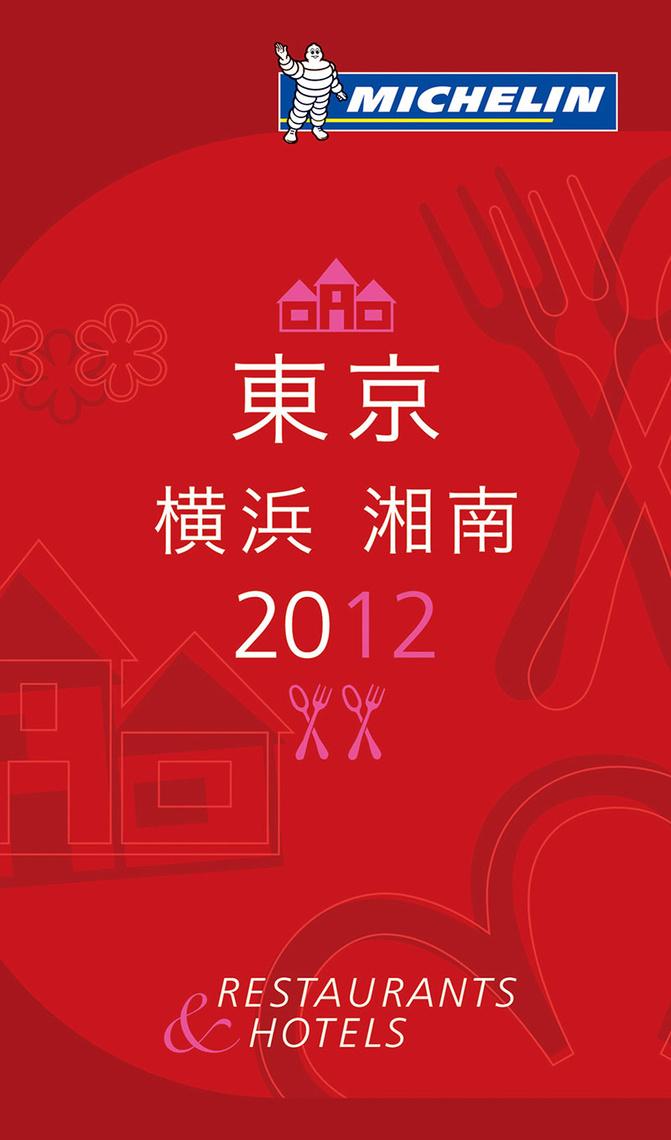 ガイド 表紙 東京 横浜 湘南 2012