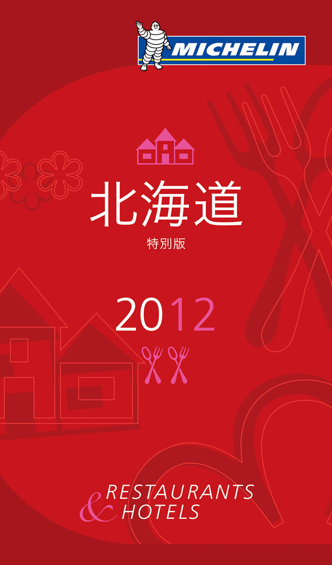 ガイド 表紙 北海道 2012