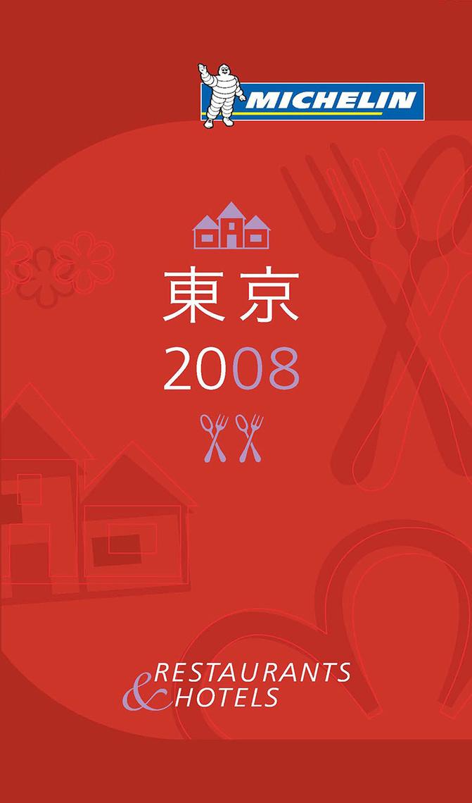 ガイド 表紙 東京 2008