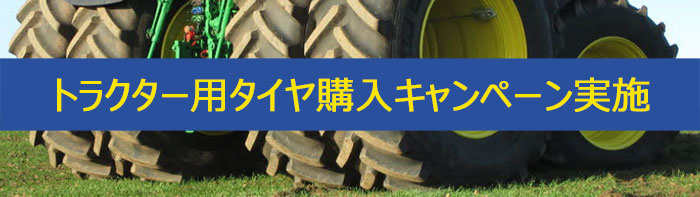 トラクター用タイヤ購入キャンペーン バナー